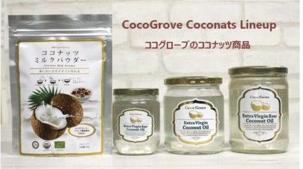 ココグローブのココナッツ商品ラインナップ